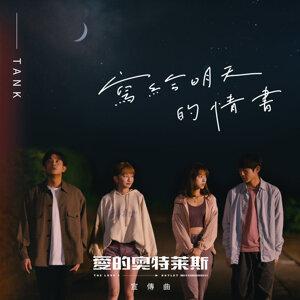 【Hi-Res】華語戲劇發燒曲