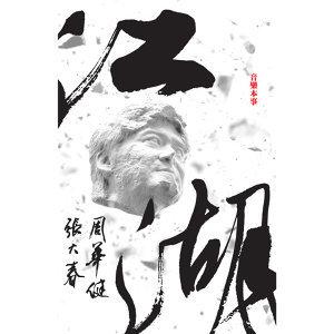 熱情永遠的國民歌王周華健!