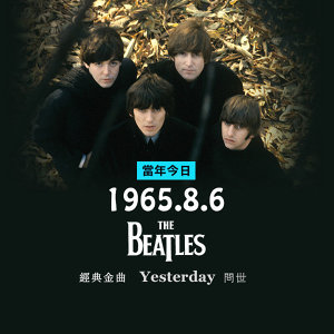 1965.8.6 The Beatles金曲《Yesterday》問世