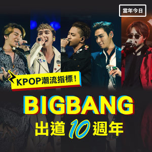 2006.8.19 BIGBANG出道十週年!