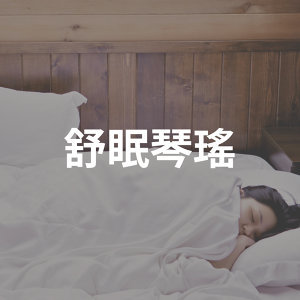 Piano Ballad : 舒眠琴瑶