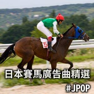 汗水與淚水交織-日本賽馬廣告曲精選