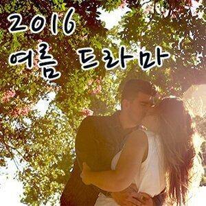 2016夏日韓劇系列 (여름드라마)