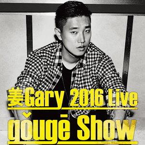 姜Gary 2016 Live Gouge Show預習!