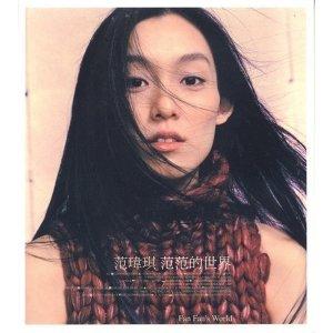 范瑋琪 (Christine Fan) - 歌曲點播排行榜