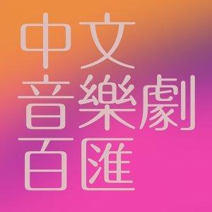 中文音樂劇百匯