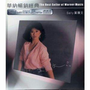 HK Classic精選1