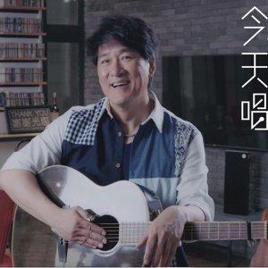 華健和他(音樂中)的女人們