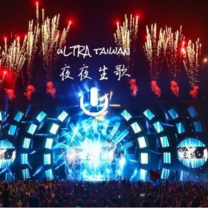 Road To Ultra 2016 音樂祭暖身趴