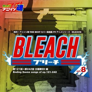 漫畫「BLEACH 死神」即將完結!