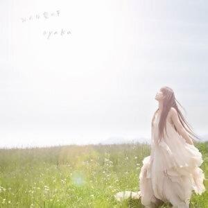 「山の日」聞く大地と空を感じるsong