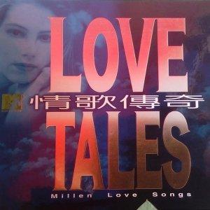 情歌傳奇 Love Tales