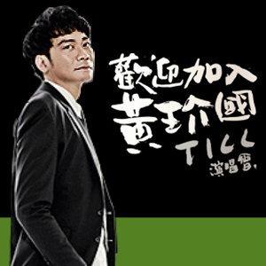 歡迎加入黃玠國演唱會歌單