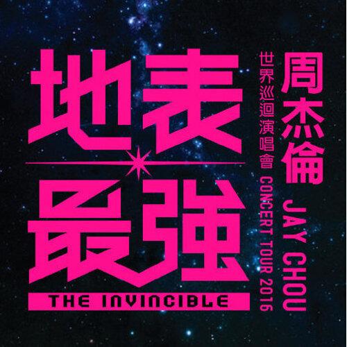 周杰伦 2018《地表最强2》世界巡回演唱会预习歌单