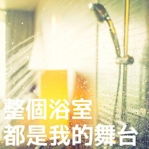 你的洗澡愛唱曲是哪一首?