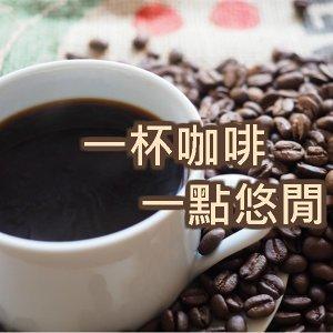 一杯咖啡,一點悠閒