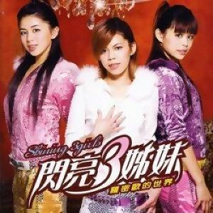 閃亮三姊妹 - 羅密歐的世界