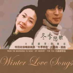 Winter Love Songs(冬季戀歌) - 水晶鋼琴-音樂版