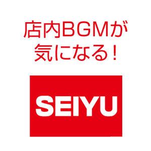 西友BGM_20160804