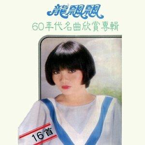 龍飄飄 - 60年代名曲欣賞