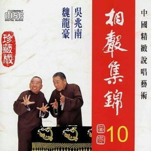 吳兆南+魏龍豪 - 相聲集錦10