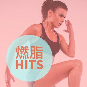 燃脂 Hits (12/21更新)