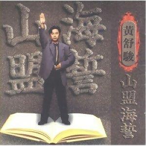 黃舒駿 (Jerry Huang) - 山盟海誓