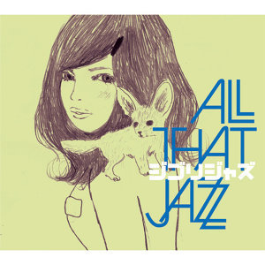 All That Jazz - ジブリ・ジャズ