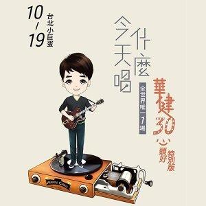 華健30心頭好 今天想聽華健唱甚麼?