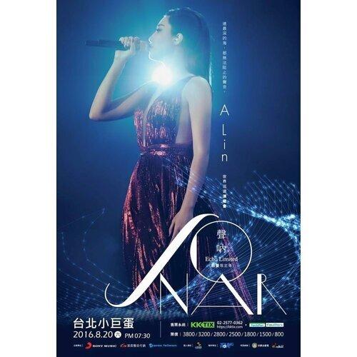 2016 A-Lin『聲納』台北小巨蛋演唱會 8/21歌單