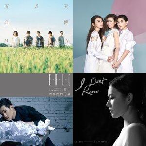 華語新歌排行榜(8/11-8/17)