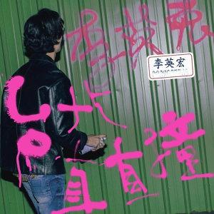 李英宏 aka DJ Didilong - 台北直直撞