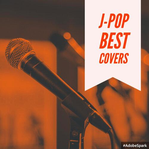 換人唱一樣好好聽:J-POP金曲翻唱