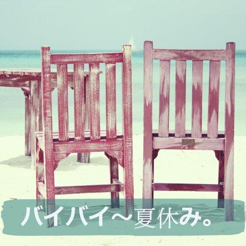 bYe 夏休み!再見惹!!暑假!