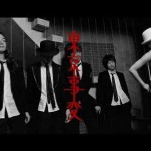 Tokyo Incidents - 事变完結