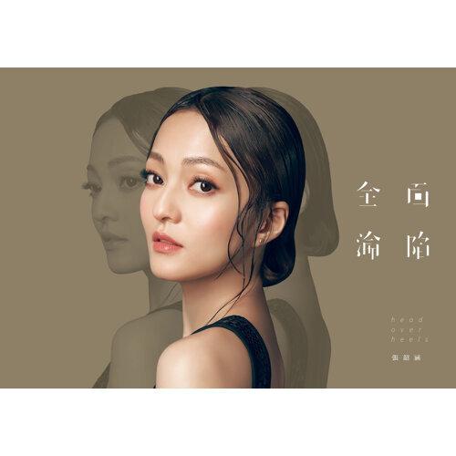 ANGELA張韶涵『全面淪陷』8/25 一起聽歌單