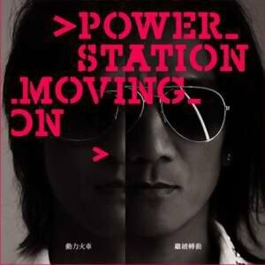 动力火车 (Power Station)