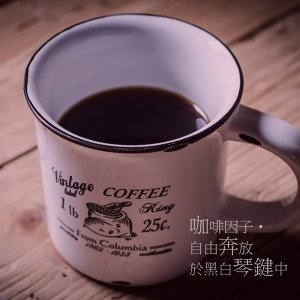 咖啡因子‧黑白琴鍵