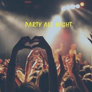 PARTY ALL NIGHT #趴替週末夜