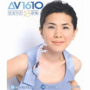 張清芳 (Stella Chang) - 張清芳的好歌集