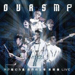 MP魔幻力量-我們的主場 演唱會LIVE
