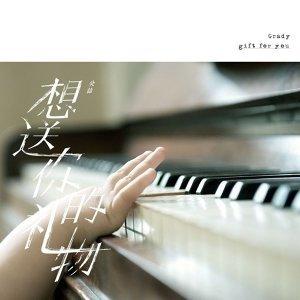 關喆 (Grady Guan) - 歌曲點播排行榜