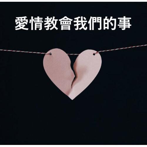關於愛情 愛過才懂