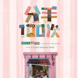Various Artists - 分手100次電影原聲大碟