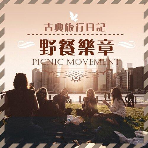 古典旅行日記:野餐樂章 Picnic Movement
