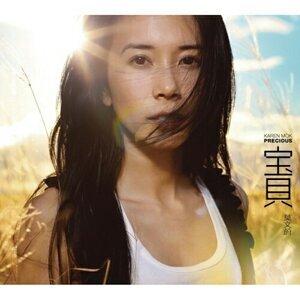 莫文蔚 (Karen Mok) - 寶貝(第二版)