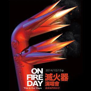滅火器On Fire Day 演唱會