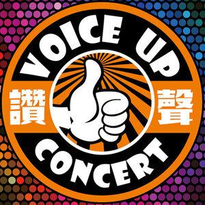 寬宏讚聲Voice Up演唱會精選