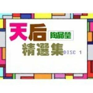 天后精選集-陶晶瑩(DISC 1)