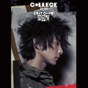 周國賢 (Endy Chow) - College